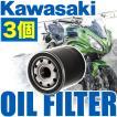 カワサキ KAWASAKI バイク 用 オイルフィルター オイ...