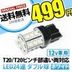12V 24連 T20 ダブル LED 球 ホワイト ブレーキ テー...