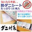 防ダニ シート たっぷり15枚入 無香タイプ ダニマット まとめ買い 安心の日本製 衣類や布団収納時に一緒に使うと更に効果的 天然成分で安心