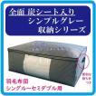 羽毛布団 収納袋 シングル~セミダブルサイズ 全面炭...