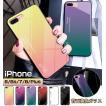 iPhone6sケース iphone6ケース iphone7ケース iphone8ケース 背面 強化ガラス グラデーション iphone6 plusケース tpu iphone8 plus ケース アイフォン8ケース