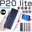 HUAWEI スマホケース Huawei P20 liteケース PUレザー P20 liteカバー 財布型 TPU ファーウェイP20 ライトカバー 手帳型 おしゃれ P20 lite手帳型ケース