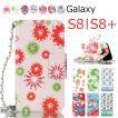 スマホケース Galaxy S8 SC-02J SCV36 ケース Galaxy S8+ SC-03J SCV35 ケース ギャラクシー S8カバー 花柄 可愛い ギャラクシー S8+カバー S8ケース 財布型
