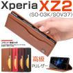 スマホケース Xperia XZ2 docomo SO-03K au SOV37ケース 高級PUレザー Xperia XZ2ケース カバー 手帳型 Xperia XZ2手帳型ケース ソニー エクスペリア XZ2ケース