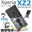スマホケース Xperia XZ2 SO-03K SOV37ケース エクスペリア XZ2ケース 二重構造 エクスペリア XZ2カバー 耐衝撃 Xperia XZ2ケース ストラップホール付き