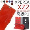 Xperia スマホケース Xperia XZ2ケース 高級PU レザー 手帳型 エクスペリア XZ2ケース Xperia XZ2手帳型ケース スタンド機能付き 耐衝撃 Xperia XZ2カバー 手帳