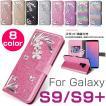 スマホケース Galaxy S9ケース Galaxy S9+ケース SC-02K SCV38 SC-03K SCV39ケース ギャラクシー S9+カバー オシャレ ギャラクシー S9カバー S9+手帳カバー 花柄