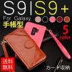 Galaxy スマホケース Galaxy S9ケース 財布型 Galaxy S9+ケース レザー ギャラクシー S9ケース カード収納 ギャラクシー S9+ケース Galaxy S9手帳型ケース