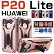 ファーウェイ スマホケース HUAWEI P20 Liteケース カバー TPU PC ファーウェイP20 ライトカバー 背面 軽量 Huawei P20 liteカバー 耐衝撃 頑丈 ソフトケース