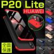 Huawei スマホケース HUAWEI P20 liteケース PCハードケース PC 衝撃防止 3パーツ式 ファーウェイP20 ライトケース 指紋防止 滑り止め P20 liteカバー 背面保護
