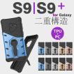 Galaxy スマホケース Galaxy S9ケース TPU PC Galaxy S9+ケース 背面 スタンド付き ギャラクシー s9/s9+ カバー 背面 Galaxy S9ケース 耐衝撃 頑丈 S9+ ケース