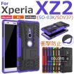 Xperia マホケース XZ2 SO-03K SOV37 ケース TPU+PC 背面保護 Xperia XZ2ケース 耐衝撃 Xperia XZ2 カバー TPU ソフトケース ソニー エクスペリア XZ2ケース
