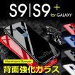 スマホケース Galaxy S9ケース アルミ ギャラクシー S9カバー 背面 強化ガラス Galaxy S9+ アルミバンパー S9 強化ガラス カバー 傷防止 ギャラクシー S9+カバー