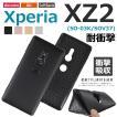 エクスペリア スマホケース Xperia XZ2ケース カバー 背面保護 SO-03K SOV37ケース 耐衝撃 XZ2カバー 背面 放熱 Xperia XZ2 ソフトケース XperiaXZ2ケース
