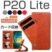 スマホケース HUAWEI P20 liteケース 手帳型 Huawei P20 liteカバー 皮 革 カード収納 HWV32 ファーウェイP20 ライトケース ファーウェイ p20 liteカバー 手帳