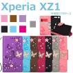 xperia xz1手帳型ケース カード収納 蝶花柄ソニーXPERIA XZ1 専用手帳型ケースキラキラ 花柄 可愛いエクスペリア XZ1/xz1携帯カバー可愛い 花柄