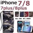 スマホケース iPhone7 8 7Plus手帳 迷彩柄磁石マグネット式アイフォン7/8プラス 手帳型ケース 迷彩柄耐衝撃 IPHONE 7/8PLUS専用ケース スタンド機能