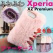 ソニーXPERIA XZ PREMIUMケース ふわふわ絨毛 暖かい xperia xz premiumカバー  冬 ふゆ 暖かい  Xperia XZ Premiumケース もこもこ絨毛