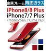 スマホケース iPhone8 Plusケースカバー 傷つけ防止 iPhone8 背面強化ガラス 背面 指紋防止 バンパー iPhone7/7 Plusケース バンパー耐衝撃 軽量 防塵
