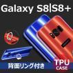 ギャラクシー S8 背面カバーリング付き 360度耐衝撃GALAXY S8/S8+ケース専用カバーリング付きスタンド機能 galaxy S8/S8+リングケース 背面