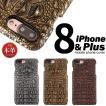 iPhone8ケース 金属質感クロコ柄 牛革製品レザー 耐衝撃iPhone8 Plusケース本革レザー 本革 クロコ柄