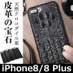 iPhone8ケースワニ革 希少 背面カバークロコダイルレザー 耐衝撃iPhone8 Plusケース本革レザー クロコダイル