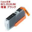 キャノン 互換 インク BCI-351XLBK 単品 ブラック CANON  BCI-351+350対応 ICチップ付 インクカートリッジ 送料無料
