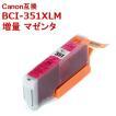 キャノン 互換 インク BCI-351XLM 単品 マゼンタ CANON BCI-351+350対応 ICチップ付 インクカートリッジ 送料無料