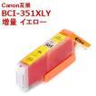 キャノン 互換 インク BCI-351XLY 単品 イエロー CANON BCI-351+350対応 ICチップ付 インクカートリッジ 送料無料