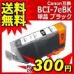 キャノン 互換 インク BCI-7eBK 単品 ブラック Canon BCI-7e+9対応 ICチップ付 インクカートリッジ 送料無料