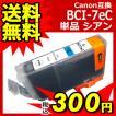 キャノン 互換 インク BCI-7eC 単品 シアン Canon BCI-7e+9対応 ICチップ付 インクカートリッジ 送料無料