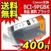 キャノン 互換 インク BCI-9PGBK 単品 大容量 ブラック 顔料 Canon BCI-7e+9対応 インクカートリッジ 送料無料
