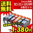 キャノン 互換 インク 321+320-6MP 6色セット 320PGBK(大容量顔料) 321BK 321C 321M 321Y 321GY +黒1個付き 送料無料