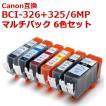 キャノン/互換インク 対応機種多数