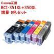 BCI-351+350-6MP キャノン 互換 インク 6色セット 大容量顔料 350XLPGBK,351XLBK,351XLC,351XLM,351XLY,351XLGY +黒1個付