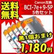 キャノン インク BCI-7e+9-5MP 5色セット 互換インク カートリッジ 7eBK 7eC 7eM 7eY 9PGBK(大容量顔料) 他黒インク+1個付き