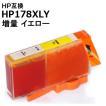 ヒューレット パッカード インク HP178XLY 単品  増量 イエロー HP 互換インク カートリッジ HP178XL対応 プリンターインク 送料無料