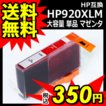 ヒューレット パッカード インク HP920XLM 単品 増量 マゼンタ HP HP920XL対応 互換プリンターインク 送料無料