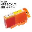 ヒューレット パッカード インク HP920XLY 単品 増量 イエロー HP HP920XL対応 互換プリンターインク 送料無料