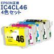 エプソン インク IC4CL46 EPSON 互換インク カートリッジ 顔料 4色セット ICBK46 ICC46 ICM46 ICY46 黒インク+1個付き