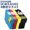 エプソン インク IC4CL6162 顔料 4色セット 互換インク カートリッジ ICBK61 ICC62 ICM62 ICY62 黒インク+1個付き 送料無料