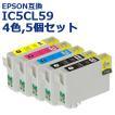 エプソン インク IC5CL59 EPSON 互換インク カートリッジ 4色5本セット ICBK59×2本 ICC59 ICM59 ICY59 送料無料