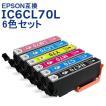 エプソン インク IC6CL70L 互換インク カートリッジ 6色セット ICBK70L ICC70L ICM70L ICY70L ICLC70L ICLM70L 黒+1個付