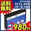 エプソン インク ICCL45B EPSON 互換インク カートリッジ カラリオ ミー 4色一体 大容量タイプ 送料無料