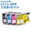 ブラザー インク LC11-4PK (LC16) 4色組 brother 互換インク カートリッジ LC11BK LC11C LC11M LC11Y +黒1個付き