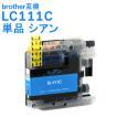 ブラザー 互換 インク LC111C 単品 増量 シアン brother LC111-4PK対応 ICチップ付 インクカートリッジ 送料無料