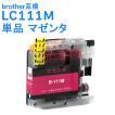 ブラザー 互換 インク LC111M 単品 増量 マゼンタ brother LC111-4PK対応 ICチップ付 インクカートリッジ 送料無料