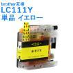 ブラザー 互換 インク LC111Y 単品 増量 イエロー brother LC111-4PK対応 ICチップ付 インクカートリッジ 送料無料