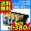 ブラザー 互換インク LC117/115-4PK 大容量 4色セット brother インクカートリッジ LC117BK LC115C LC115M,LC115Y +黒1個