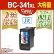 BC-341XL カラー大容量 キャノン Canonリサイクルインクカートリッジ {bc-341XL-jit}